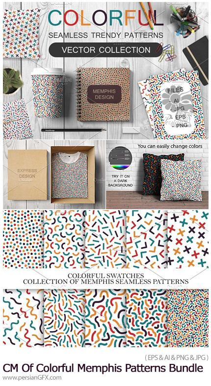 دانلود تصاویر وکتور پترن با طرح های ممفیس رنگارنگ - CreativeMarket Of Colorful Memphis Patterns Bundle