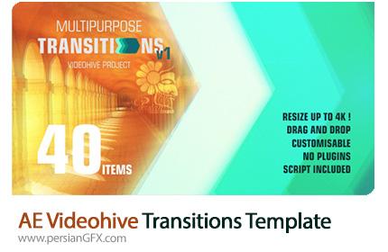 دانلود 40 ترانزیشن متنوع برای افترافکت به همراه آموزش ویدئویی از ویدئوهایو - Videohive Transitions After Effects Template