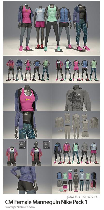 دانلود مدل های آماده سه بعدی مانکن زن لباس اسپرت نایک - CM Female Mannequin Nike Pack 1