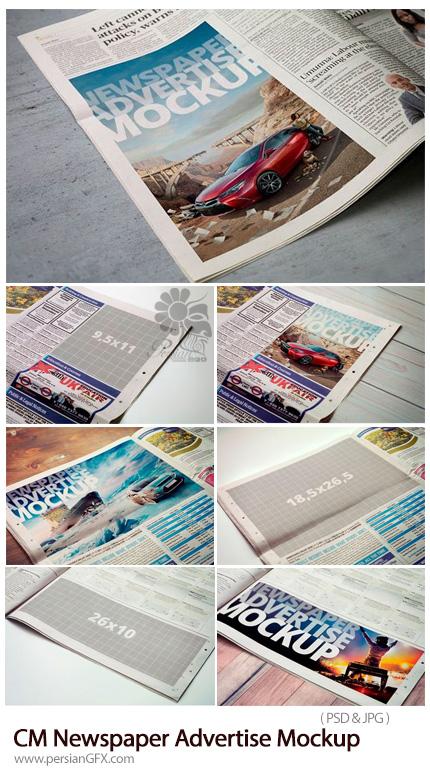 دانلود موکاپ لایه باز روزنامه تبلیغاتی - CM Newspaper Advertise Mockup