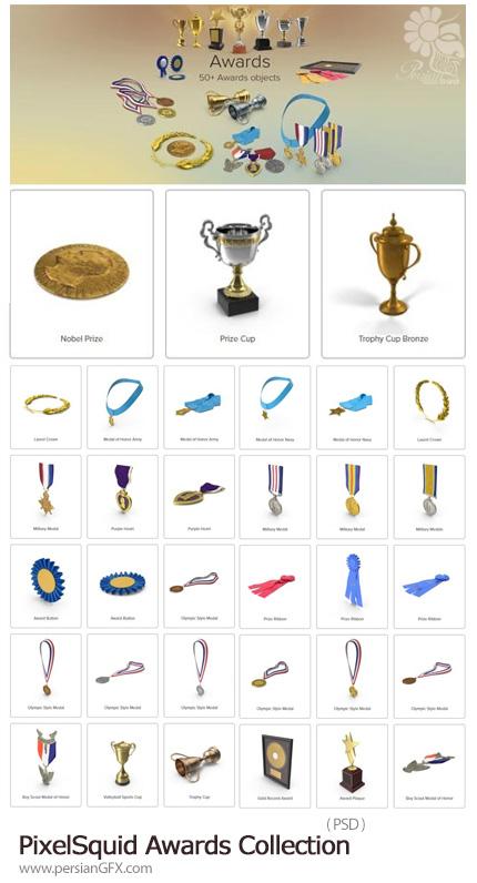 دانلود مجموعه تصاویر لایه باز جایزه، مدال، کاپ طلا، لوح تقدیر و ... - PixelSquid Awards Collection