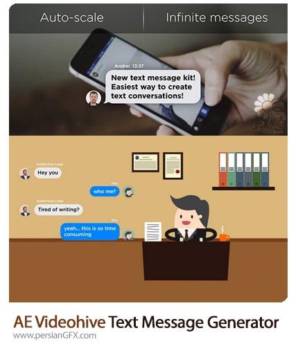 دانلود پروژه ساخت صفحه پیامک در افترافکت از ویدئوهایو - Videohive Text Message Generator After Effects Template
