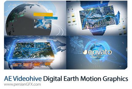 دانلود قالب آماده افترافکت نمایش کره زمین با افکت دیجیتالی برای پروژه های موشن گرافیک از ویدئوهایو - Videohive Digital Earth Motion Graphics After Effects Template