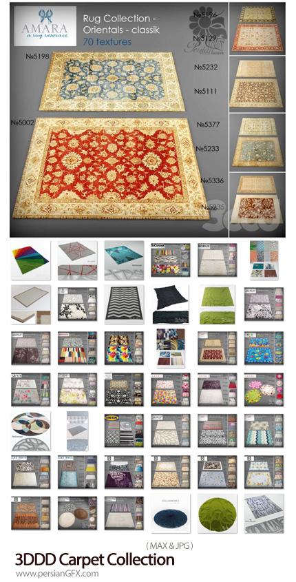 دانلود مجموعه مدل های آماده سه بعدی فرش - 3DDD Carpet Collection