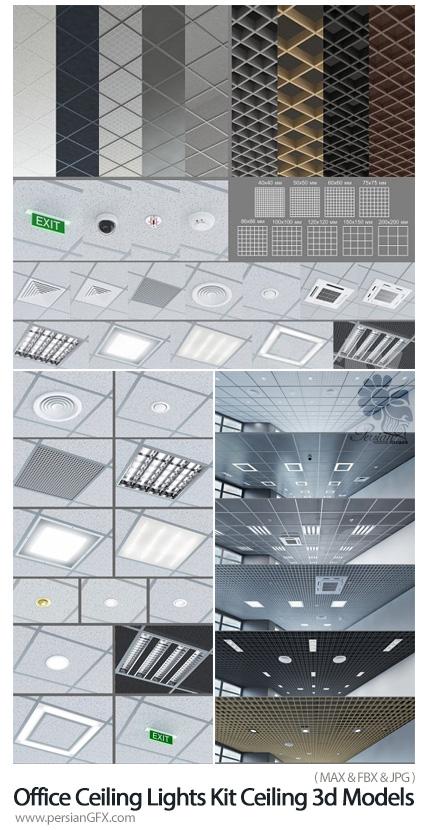 دانلود مدل های آماده سه بعدی سقف با چراغ مکان های مختلف اداره، مرکز خرید، پارکینگ و ... - Office Ceiling Lights Kit Armstrong Ceiling 3d Models
