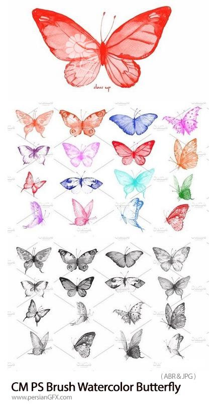 دانلود براش فتوشاپ پروانه های آبرنگی متنوع - CM Photoshop Brush Watercolor Butterfly