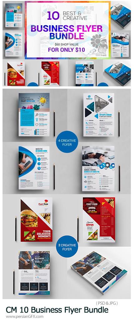 دانلود 10 فلایر لایه باز تجاری - CM 10 Business Flyer Bundle