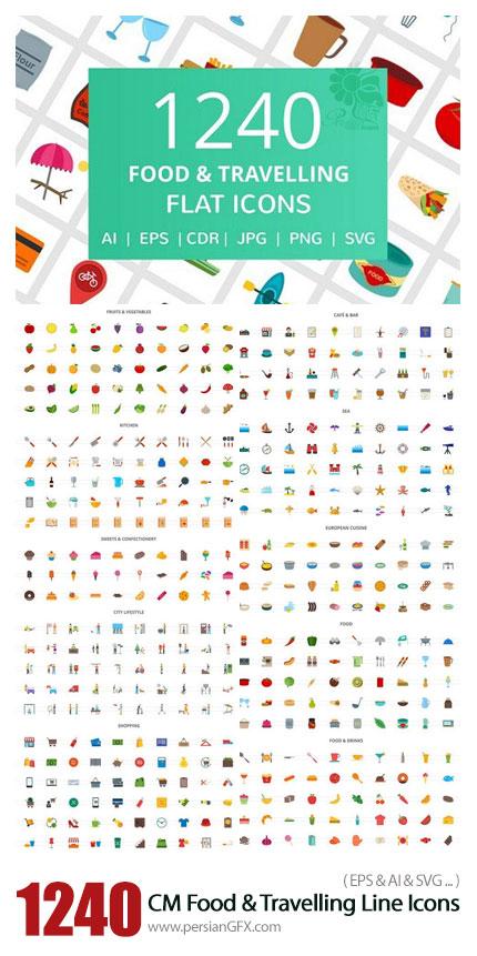 دانلود 1240 آیکون فلت متنوع سفر، غذا، وسایل نقلیه، خرید و ... - CM 1240 Food And Travelling Line Icons