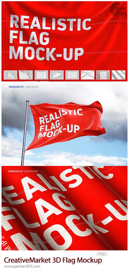 دانلود موکاپ لایه باز پرچم سه بعدی به همراه آموزش ویدئویی - CreativeMarket 3D Flag Mockup