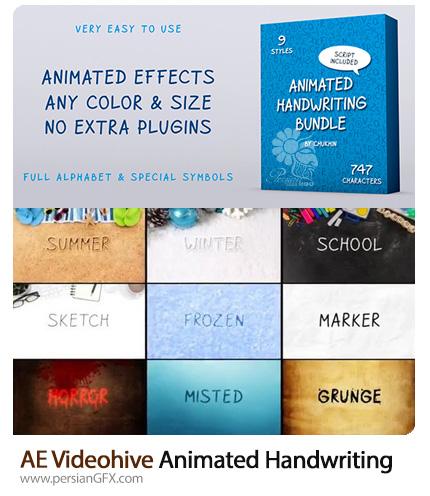 دانلود پروژه آماده افترافکت ایجاد دست نوشته متحرک بر روی سطوح مختلف برف، شن، تخته سیاه و ... از ویدئوهایو - Videohive Animated Handwriting After Effects Template Bundle