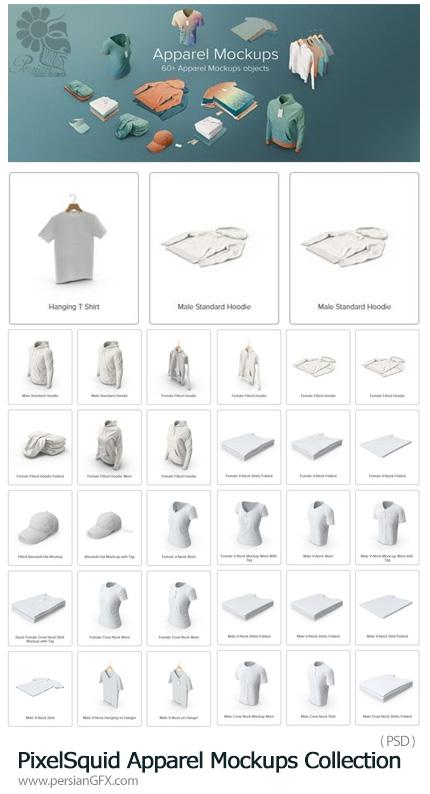 دانلود مجموعه موکاپ لایه باز پوشاک، تی شرت، کلاه، لباس زنانه، لباس مردانه و ... - PixelSquid Apparel Mockups Collection