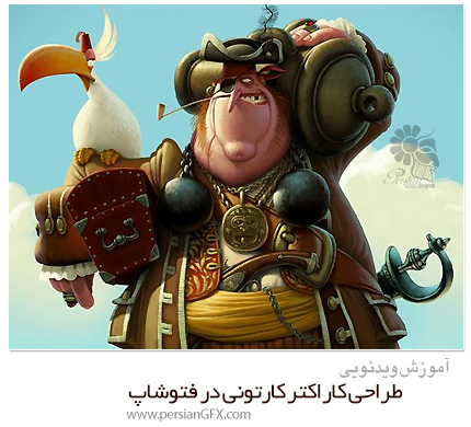 دانلود آموزش طراحی کاراکتر کارتونی در فتوشاپ - Skillshare Introduction To Cartoon Character Design