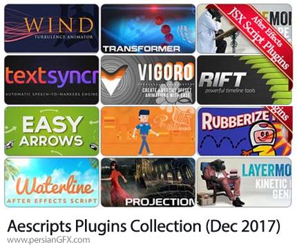 دانلود مجموعه پلاگین و اسکریپت های افترافکت - Aescripts Plugins Collection (Dec 2017)