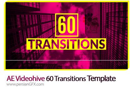 دانلود 60 ترانزیشن متنوع برای افترافکت به همراه آموزش ویدئویی از ویدئوهایو - Videohive 60 Transitions After Effects Template