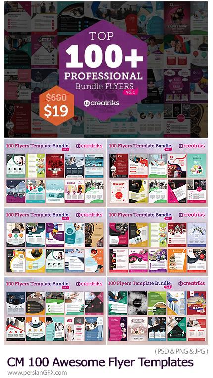 دانلود بیش از 100 فلایر لایه باز با موضوعات مختلف - CreativeMarket 100 Awesome Flyer Templates