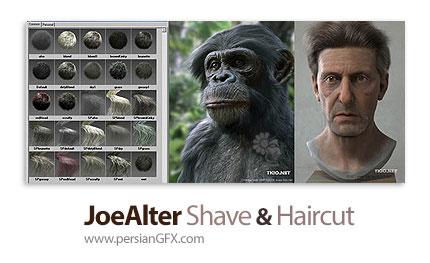 دانلود پلاگین ساخت مو، چمن و پوست حیوانات در مایا - JoeAlter Shave and a Haircut 9.5v14