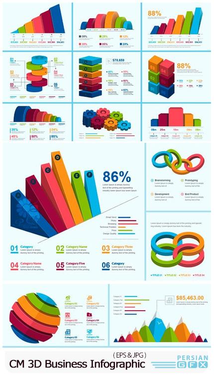 دانلود تصاویر وکتور نمودارهای اینفوگرافیکی سه بعدی تجاری - CM 3D Business Infographic Elements