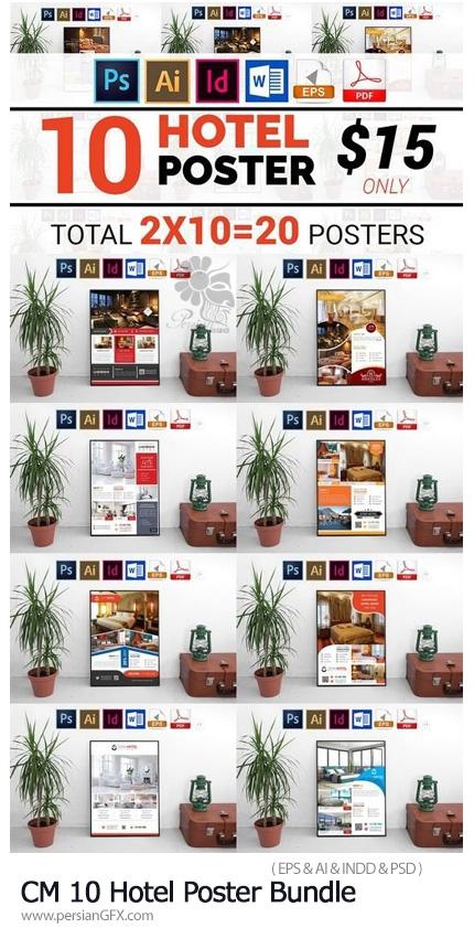 دانلود 10 پوستر لایه باز هتل - CM 10 Hotel Poster Bundle