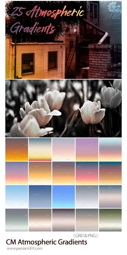 دانلود گرادینت فتوشاپ برای ایجاد فضای طبیعی به تصاویر - CreativeMarket Atmospheric Gradients