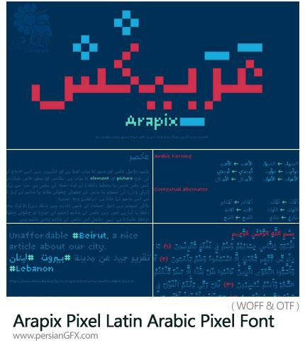 دانلود فونت فارسی و عربی عرپیکس - Arapix 12 Pixel Multilingual Latin Arabic Pixel Font