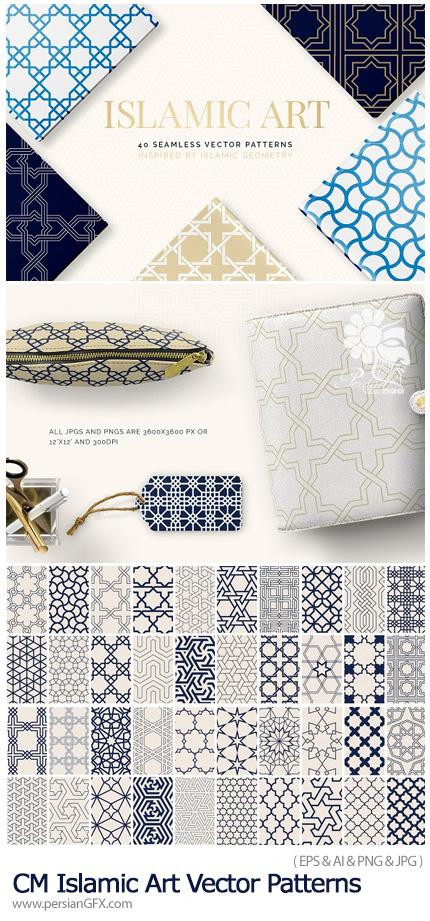 دانلود 40 پترن وکتور هنری اسلامی - CM Islamic Art Vector Patterns