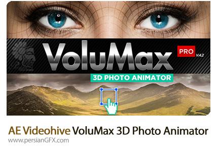 دانلود پروژه تبدیل عکس دو بعدی به سه بعدی در افترافکت به همراه آموزش ویدئویی از ویدئوهایو - Videohive VoluMax 3D Photo Animator (Version 4.2 Pro)