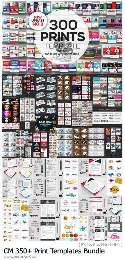 دانلود بیش از 350 قالب لایه باز بروشور، کارت ویزیت، بنر، سربرگ، منوی رستوران و ... - CM 350+ Print Templates Bundle