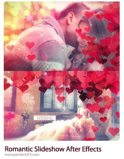 دانلود پروژه آماده افترافکت اسلایدشو تصاویر رمانتیک با افکت قلب - Romantic Slideshow After Effects
