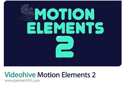 دانلود المان های موشن گرافیک شامل رعد و برق، آتش بازی، انفجار، آبجکت و ... به همراه آموزش ویدئویی از ویدئوهایو - Videohive Motion Elements 2