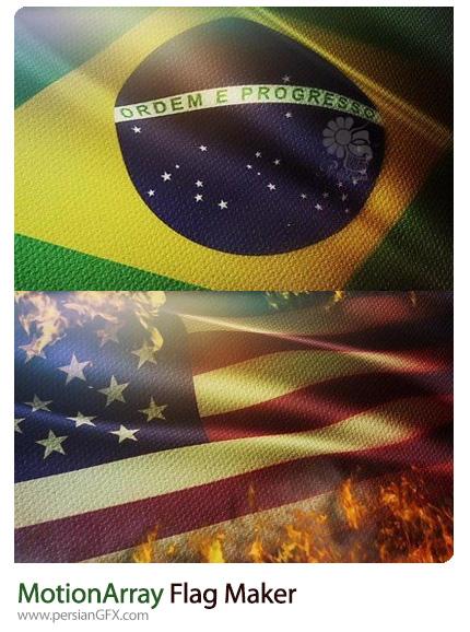 دانلود پروژه آماده افترافکت ساخت پرچم متحرک با افکت آتش، دود و گرد و غبار - MotionArray Flag Maker