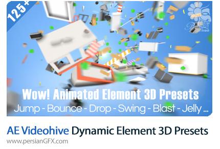 دانلود پریست متحرک برای المنت تریدی به همراه آموزش ویدئویی از ویدئوهایو - Videohive Dynamic Element 3D Presets After Effects Presets