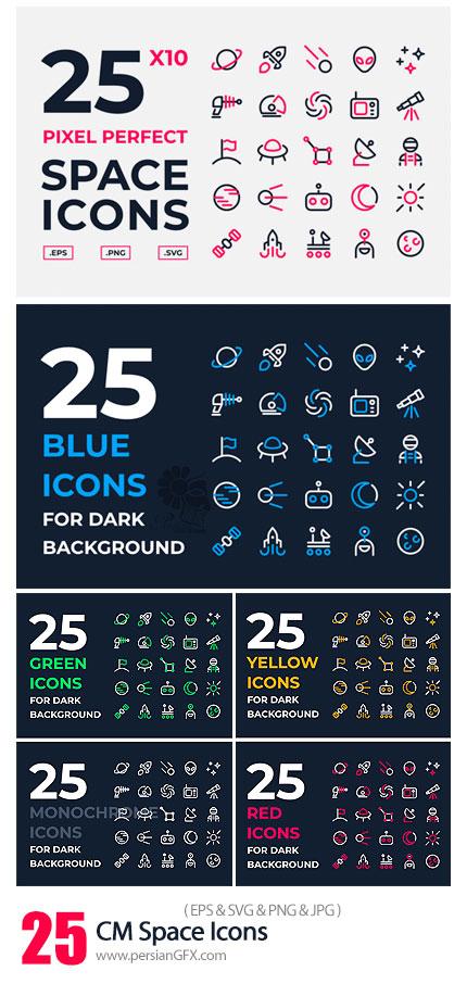 دانلود 25 آیکون فضایی، موشک، فضانورد، موشک، ماهواره و ... در 10 رنگ متنوع - CM Space Icons