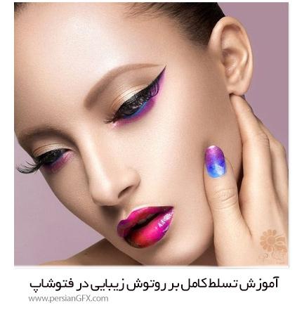 دانلود آموزش تسلط کامل بر روتوش زیبایی در فتوشاپ از یودمی - Udemy Master Advanced High End Beauty Retouching In Photoshop (Complete)