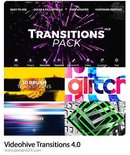 دانلود 250 ترانزیشن متنوع برای افترافکت به همراه آموزش ویدئویی از ویدئوهایو - Videohive Transitions 4.0