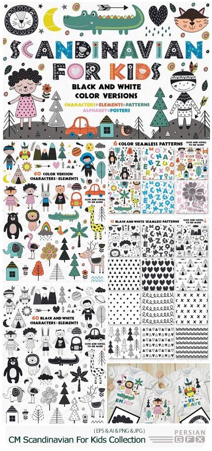 دانلود عناصر طراحی، پترن و کاراکترهای کارتونی برای طراحی محصولات کودکانه - CM Scandinavian For Kids Collection