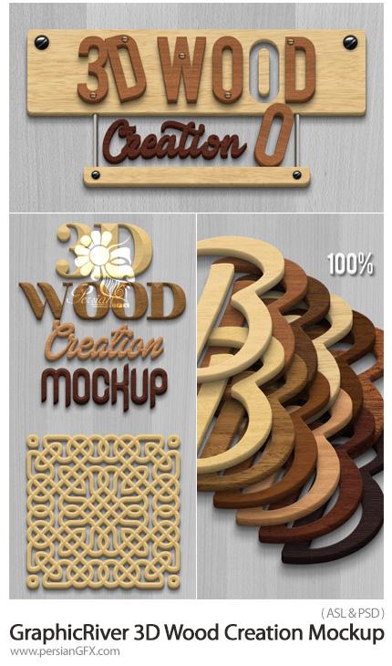 دانلود استایل طراحی متن چوبی سه بعدی از گرافیک ریور - GraphicRiver 3D Wood Creation Mockup
