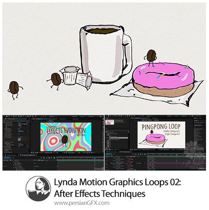 دانلود آموزش تکنیک های طراحی موشن گرافیک در افترافکت از لیندا - Lynda Motion Graphics Loops 02: After Effects Techniques