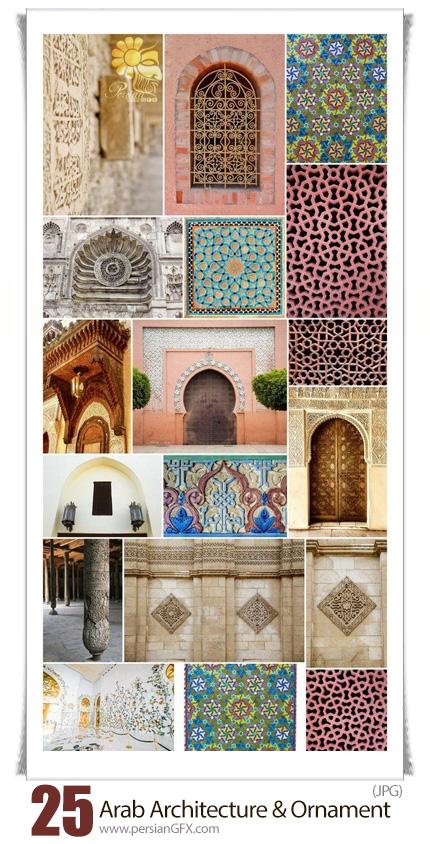 دانلود تصاویر با کیفیت معماری تزئینی اسلامی - Arab Architecture And Ornament