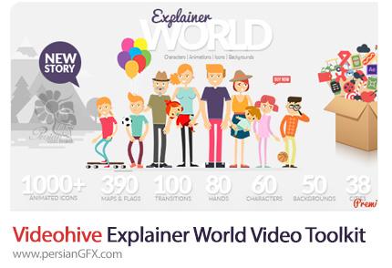 دانلود کیت طراحی موشن گرافیک به همراه آموزش ویدئویی از ویدئوهایو - Videohive Explainer World Video Toolkit Library