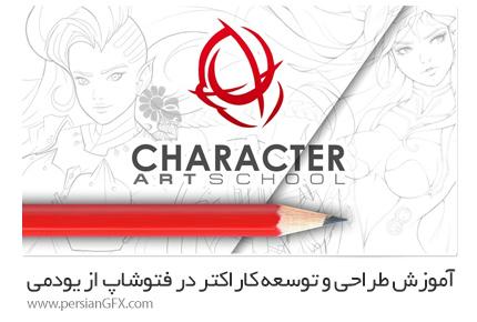 دانلود آموزش طراحی و توسعه کاراکتر در فتوشاپ از یودمی - Udemy Character Art School Complete Character Drawing