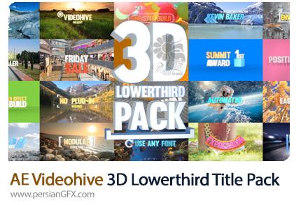 دانلود تایتل سه بعدی متحرک افترافکت به همراه آموزش ویدئویی از ویدئوهایو - Videohive 3D Lowerthird Title Pack After Effects Template