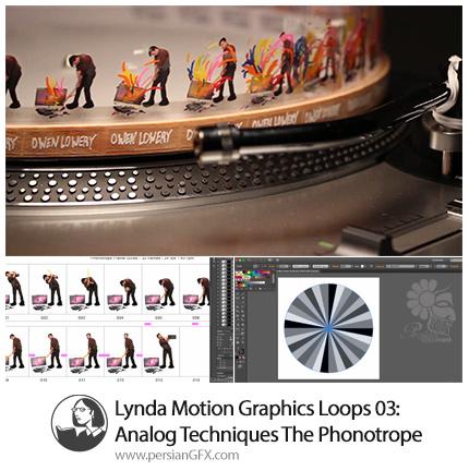 دانلود آموزش طراحی موشن گرافیک با تکنیک های آنالوگ Phonotrope از لیندا - Lynda Motion Graphics Loops 03: Analog Techniques The Phonotrope