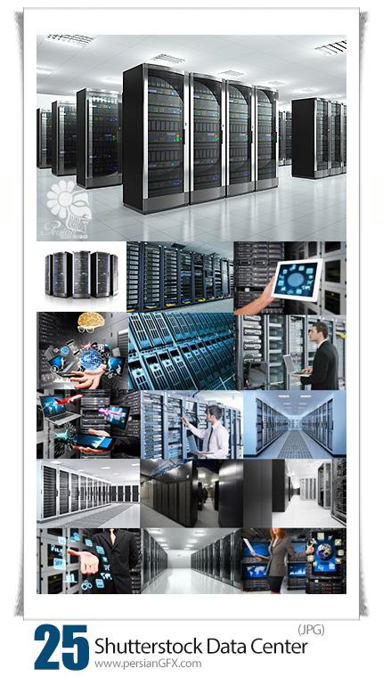 دانلود تصاویر با کیفیت مرکز اطلاعات - Shutterstock Data Center