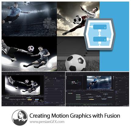 دانلود آموزش طراحی موشن گرافیک با نرم افزار Fusion از لیندا - Lynda Creating Motion Graphics with Fusion
