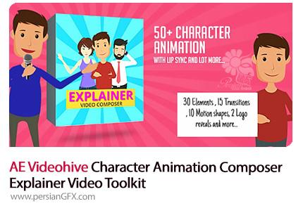 دانلود کاراکترهای آماده موشن گرافیک و انیمشن سازی در افترافکت به همراه آموزش ویدئویی از ویدئوهایو - Videohive Character Animation Composer Explainer Video Toolkit After Effe