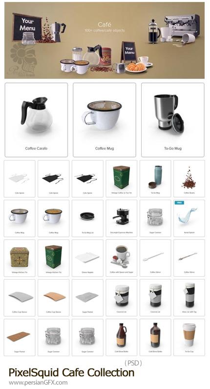 دانلود مجموعه تصاویر لایه باز وسایل کافه، فنجان قهوه، قهوه ساز، دانه قهوه و ... - PixelSquid Cafe Collection