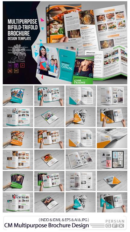 دانلود مجموعه قالب ایندیزاین بروشور با موضوعات مختلف - CM Multipurpose Brochure Design