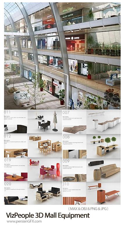 دانلود مدل های آماده سه بعدی تجهیزات مرکز خرید، میز و صندلی، درختچه و ... - VizPeople 3D Mall Equipment