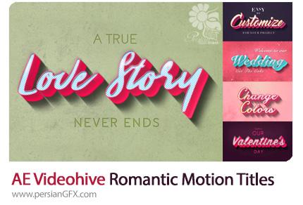 دانلود پروژه آماده افترافکت تایتل متحرک با افکت عاشقانه و رمانتیک به همراه آموزش ویدئویی از ویدئوهایو - Videohive Romantic Motion Titles After Effects Templates