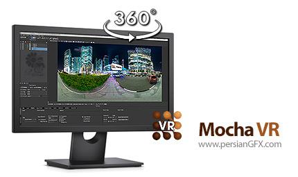 دانلود نرم افزار ترکینگ ویدئو های واقعیت مجازی و 360 درجه - Mocha VR v5.6.0 Build 1601 + Adobe Plugin x64 + Avid Plugin x64 + OFX Plugin x64